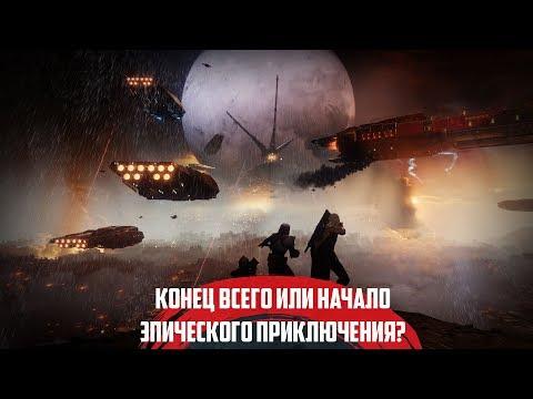 Destiny 2[#1] - Пришельцы с Марса атакуют