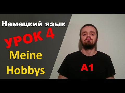 Урок немецкого языка 4 (А1): Meine Hobbys / Мои хобби (видео)