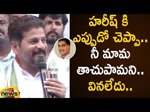Revanth Reddy Advice To Harish Rao Over KCR Political Strategies | Telangana Political Updates