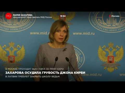 Захарова осудила грубость Джона Кибри