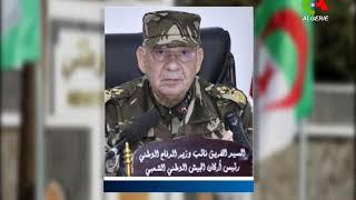 Gaïd Salah en visite de travail et d'inspection à Ouargla à partir de dimanche