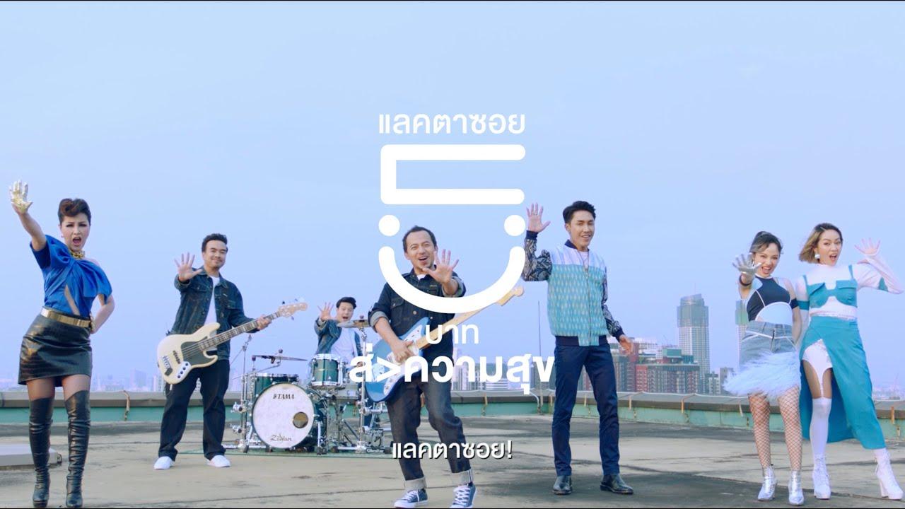 แลคตาซอย 5 บาท ส่งความสุข [ Official MV ]