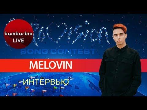 MELOVIN: есть ли жизнь после Евровидения? Интервью на Бамбарбия ТВ (видео)