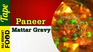 Paneer Peas Masala in Tamil | Paneer Recipes in Tamil | Paneer Matar Gravy Recipe in Tamil