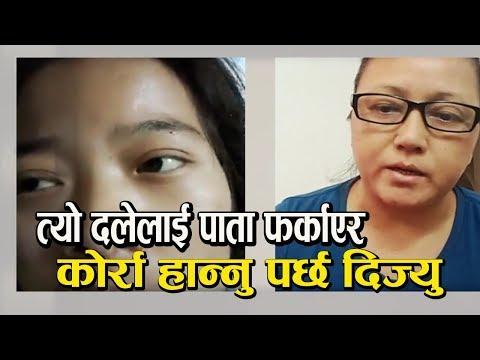 (त्यो दलेलाई पाता फर्काएर कोर्रा हान्नु पर्छ दिज्यु | Jwala Sangraula | Sharin Khyangwa Tamang - Duration: 23 minutes.)