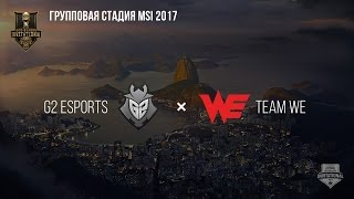 G2 vs World Elite – MSI 2017 Group Stage. День 2: Игра 3 / LCL
