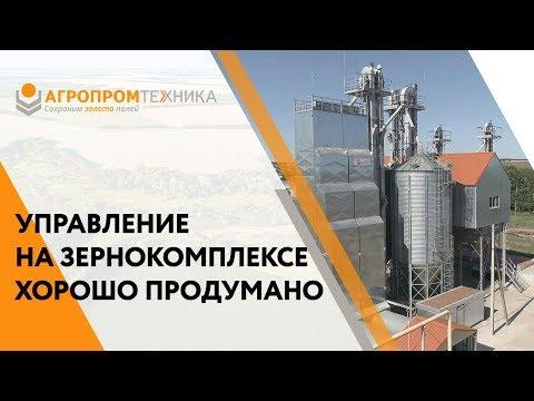 Отзыв о зернокомплексе в Башкирии СПК Базы