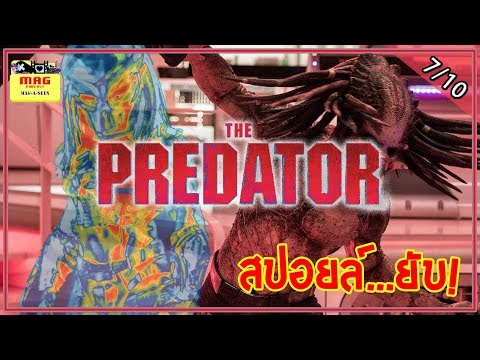 MAG-A-SEEN (รีวิว & สปอยล์…ยับ!): The Predator (เดอะ เพรดเดเทอร์)