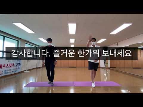 9월 비대면 체육지도영상 - 추석연휴 가족과 함께하는 짝운동 3가지 (김철 지도자)