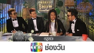 The Naked Show 21 April 2014 - Thai Talk Show