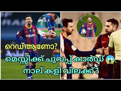 Messi Red Card 😱 4 Match Ban,മെസ്സിക്ക് ആദ്യ Red Card 🙃,പടിക്കൽ വെച്ച് കലമുടച്ചു Barcelona🙂