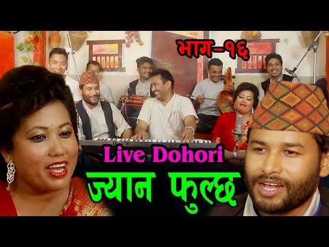 (Live Dohori Radhika Hamal Vs Kulendra Bk नजिक नजिक परेसी ज्यान फुल्छ Music Jhalak Sangeetam - Duration: 32 minutes.)