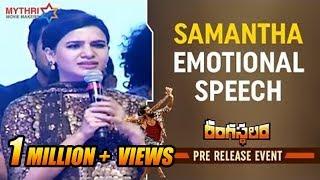 Video Samantha Emotional Speech | Rangasthalam Pre Release Event | Ram Charan | Aadhi | Sukumar | DSP MP3, 3GP, MP4, WEBM, AVI, FLV April 2018