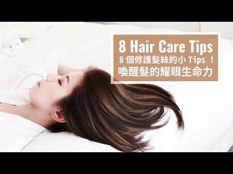 8個修護髮絲的小Tips!喚醒髮的耀眼生命力 8 Hair Care Tips