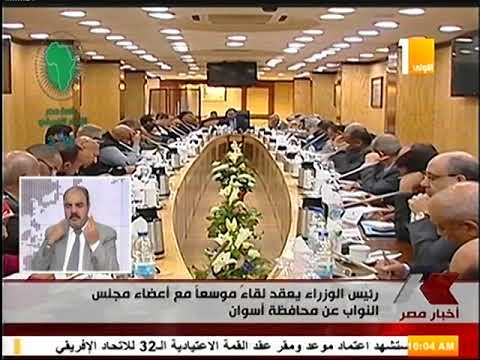 رئيس الوزراء يعقد اجتماعا موسعا مع اعضاء مجلس النواب عن محافظة اسوان بحضور وزير النقل