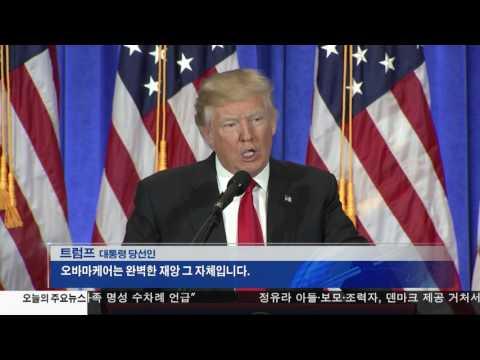 트럼프,  오바마 케어 폐지, 대체 마련 1.11.17 KBS America News
