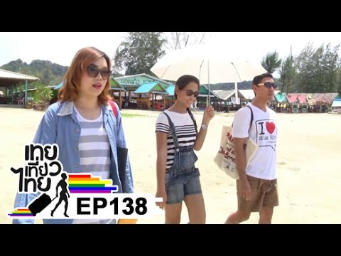 เทยเที่ยวไทย ตอน 138 - พาเที่ยว Outside หัวหิน