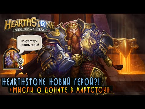 Hearthstone: Heroes of Warcraft - Hearthstone: ����� �����!? + ����� � ������ [���������]