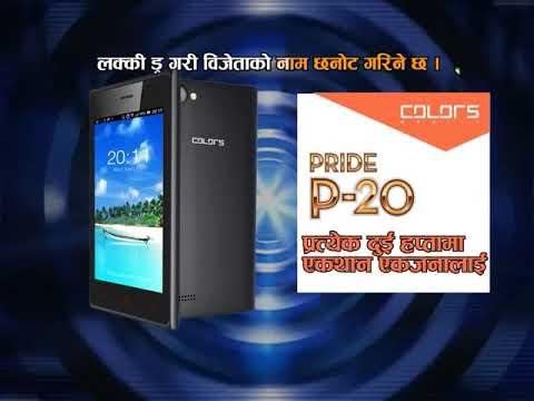 (Apno Nepal Apno Gaurab Question for the week - Duration: 42 seconds.)