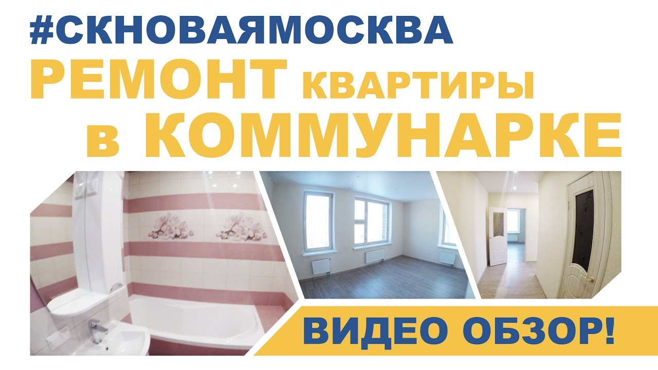 Видео Видеообзор трёхкомнатной квартиры в Коммунарке.