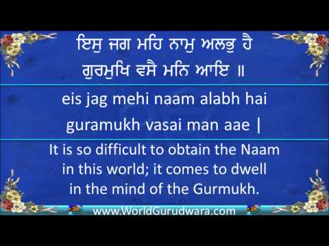 WorldGurudwara - This shabad is composed by Guru Amar Das Ji in Raag Sorath and is on Page 644 in Guru Granth Sahib Ji. Gurbani Kirtan brought to you by WolrdGurudwara.com. S...