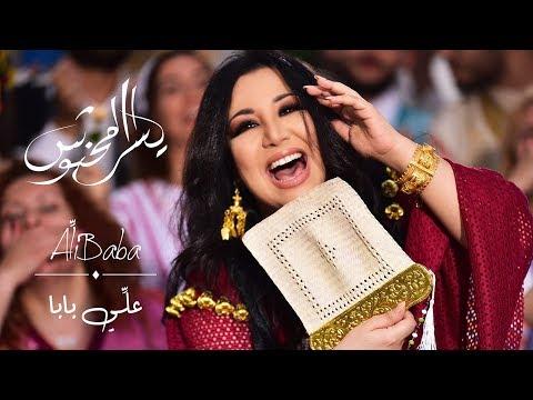 Video Yosra mahnouch - Ali baba | يسرا محنوش - علي بابا download in MP3, 3GP, MP4, WEBM, AVI, FLV January 2017