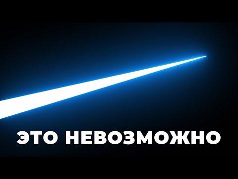 Скорость света - это не то, что ты думаешь