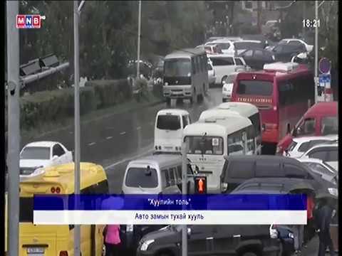 Хуулийн толь: Авто замын тухай хууль