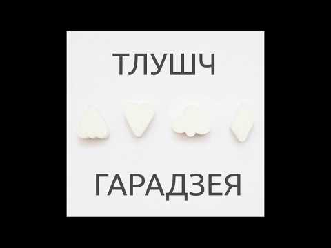 Тлушч - Гарадзея