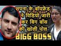 Bigg Boss 11 SAPNA CHAUDHARY boyfriend Sandeep Singh reveals truth about bigg boss house & Salman