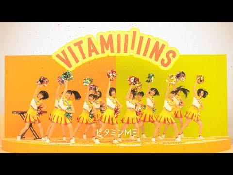 ビタミンME