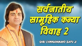 सर्वजातीय सामूहिक कन्या विवाह 2 !! परम पूज्य श्री चिन्मयनं