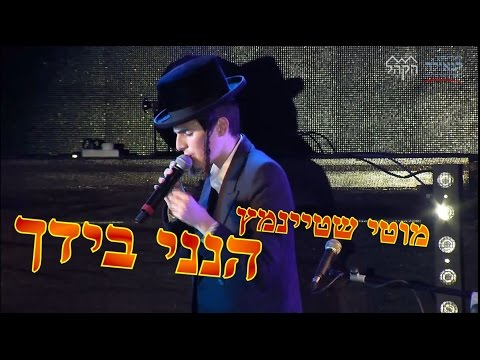 הנני בידך • הזמר מוטי שטיינמץ מנגן את הלהיט הידוע: לצפייה