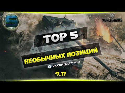 ТОР 5 Необычных позиций [9.17]  - Wоrld оf Таnкs - DomaVideo.Ru