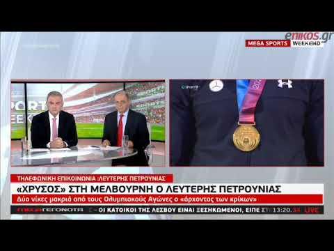 "Video - ""Χρυσός"" στο Παγκόσμιο Κύπελλο της Μελβούρνης o Λευτέρης Πετρούνιας"