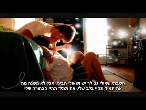Video Aviation - You were my everything HebSub \ מתורגם download in MP3, 3GP, MP4, WEBM, AVI, FLV January 2017