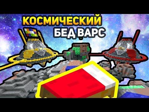 БЕД ВАРС В КОСМОСЕ ВЫГЛЯДИТ ОЧЕНЬ КРУТО! - (Minecraft Bed Wars)
