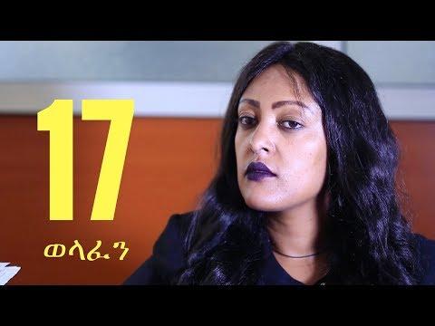 Welafen Drama Season 4 Part 17