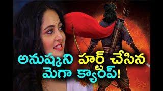 Anushka Shetty get hurt with Mega Camp | అనుష్కని హర్ట్ చేసిన మెగా క్యాంప్!