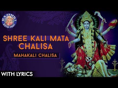 Video Shree Kali Chalisa With Lyrics | Full Shri Mahakali Chalisa | श्री काली माता चालीसा | Navratri 2018 download in MP3, 3GP, MP4, WEBM, AVI, FLV January 2017