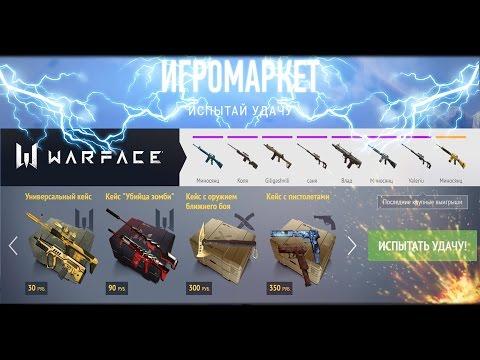 Золотой Tavor CTAR-21 в Warface за 30 рублей?!Новая рулетка от Mail.ru!!! (видео)