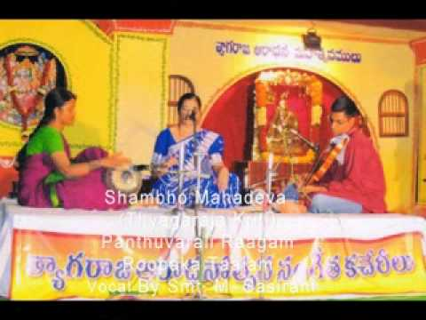 Shambho Mahadeva – Carnatic Classical Music – Vocal