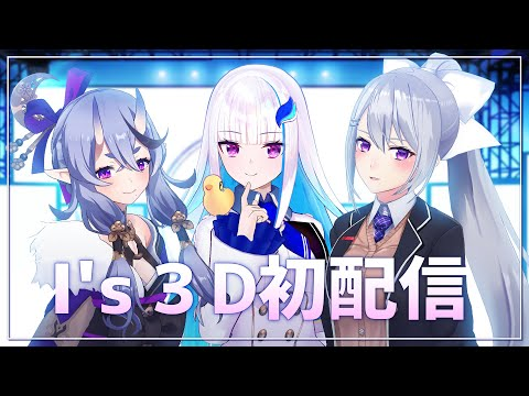 【3D】私たち i's ( イーリス ) です!【#is初配信】