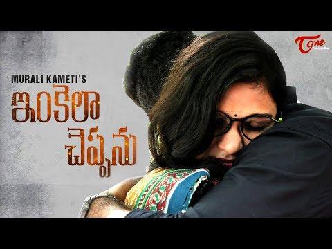 Inkela Cheppanu || Telugu Short Film 2017 || By Murali Kameti