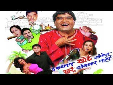 Deva Shapath Khot Saangen Khar Sanganar Nahi