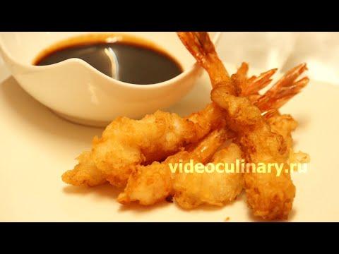 Королевские креветки в кляре рецепты с фото