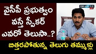 AP Assembly Speaker in YS Jagan Governance  Dharuvu TV We are Watching DHARUVU TV. It is a leading Telugu News Channel, bringing you the first ...