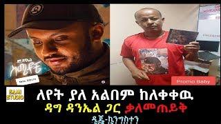 Ethiopia: ለየት ያለ አልበም ከለቀቀዉ ዳግ ዳንኤል ጋር ቃለመጠይቅ ዲጄ-ኪንግስተን