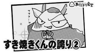 すき焼きくんの誇り②【おにぎりマンガふわふわ野郎】