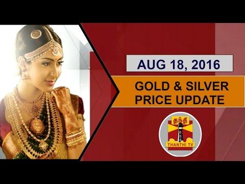 -18-08-2016-Gold-Silver-Price-Update--Thanthi-TV
